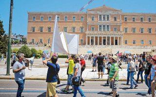 Διαδηλώσεις πραγματοποιήθηκαν χθες μπροστά στη Βουλή, την ώρα που ψηφιζόταν το πολυνομοσχέδιο.