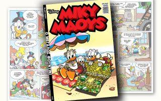 neo-teychos-miky-maoys-nees-peripeteies-2256321