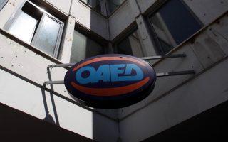 Το σήμα του ΟΑΕΔ, έξω από το κτήριο του Οργανισμού στην οδό Σταδίου, στο κέντρο της Αθήνας, Δευτέρα  18 Αυγούστου 2014. ΑΠΕ - ΜΠΕ/ΑΠΕ - ΜΠΕ/Αλέξανδρος Μπελτές
