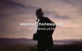 to-vinteo-toy-pasok-gia-ta-22-chronia-apo-ton-thanato-toy-an-papandreoy0