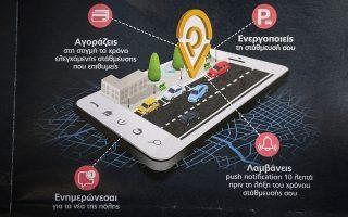 Το myAthensPass διατίθεται από το Playstore της Google, το Αpp Store της Apple, αλλά και από το www.parking-athens.gr του Δήμου Αθηναίων.