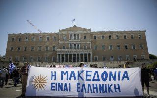 Διαμαρτυρία για τη συμφωνία Ελλάδας και ΠΓΔΜ  στο Σύνταγμα από την Επιτροπή Αγώνα για την ελληνικότητα της Μακεδονίας την Παρασκευή 15 Ιουνίου 2018.(EUROKINISSI/ΣΤΕΛΙΟΣ ΜΙΣΙΝΑΣ)