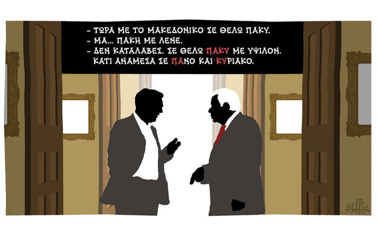 Σκίτσο του Δημήτρη Χαντζόπουλου (13.06.18)