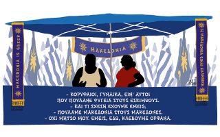 skitso-toy-dimitri-chantzopoyloy-06-06-180
