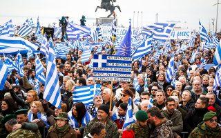 Τις επόμενες ημέρες τα συλλαλητήρια επαναλαμβάνονται με την αγωνία για το ονοματολογικό να κορυφώνεται, αφού ο κ. Τσίπρας προσδοκά σε πολιτικά οφέλη τόσο εντός όσο και εκτός Ελλάδας από την επίτευξη μιας συμφωνίας.