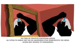 skitso-toy-dimitri-chantzopoyloy-10-06-180