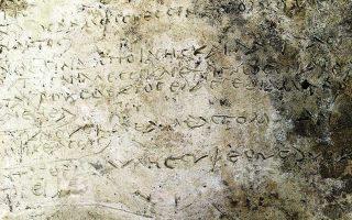 Πήλινη πλάκα με χαραγμένους στίχους από τη ραψωδία ξ της «Οδύσσειας» του Ομήρου, από την ομιλία του Οδυσσέα στον Εύμαιο, τον πιστό του χοιροβοσκό, βρέθηκε στην Αρχαία Ολυμπία. Με τις πρώτες εκτιμήσεις μπορεί να χρονολογηθεί στη ρωμαϊκή εποχή και πιθανώς πριν από τον 3ο αι. μ.Χ. Αν επιβεβαιωθούν, θα πρόκειται ίσως για το παλαιότερο σωζόμενο γραπτό απόσπασμα των ομηρικών επών που έχει έρθει στο φως στην Ελλάδα.