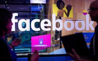 Το πρόστιμο που επέβαλαν οι Αρχές της Βρετανίας στη Facebook, για τη διαρροή προσωπικών δεδομένων των χρηστών της στην εταιρεία Cambridge Analytica, ανέρχεται σε 565.000 ευρώ.