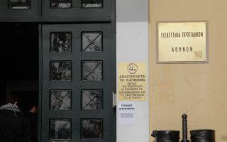 Αρχικά η δικαστική αστυνομία θα λειτουργήσει στις Εισαγγελίες Αθηνών (φωτ.), Πειραιώς και Θεσσαλονίκης.