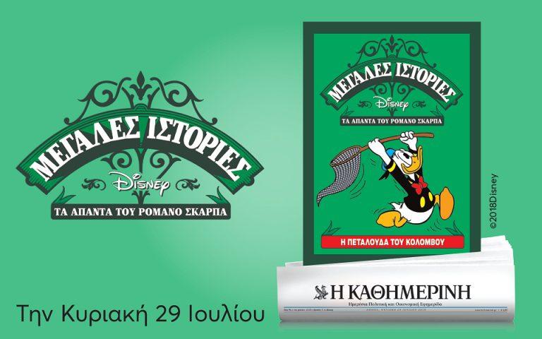 megales-istories-disney-ta-apanta-toy-romano-skarpa-2263719
