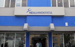 nees-aichmes-apo-ti-nd-gia-tin-etaireia-tis-oikogeneias-tsipra0