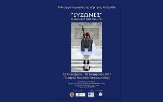 9i-atomiki-ekthesi-fotografias-me-thema-amp-8220-eyzones-oi-fylakes-ton-afanon-amp-82210