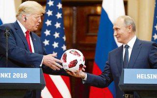 Ο Ρώσος πρόεδρος προσφέρει στον Αμερικανό ομόλογό του μπάλα ποδοσφαίρου, αναμνηστική του Μουντιάλ. Προηγουμένως, η Χίλαρι Κλίντον είχε ρωτήσει σκωπτικά τον Τραμπ, μέσω Twitter, αν ξέρει «με ποια ομάδα παίζει».