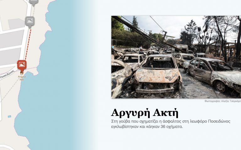 Χάρτης: Σημεία εγκλωβισμού και καμένων οχημάτων στο Μάτι Αττικής
