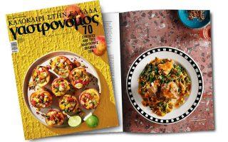 o-gastronomos-ioylioy-paroysiazei-to-apolyto-syntagologio-toy-kalokairioy0