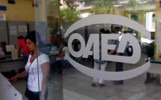 oaed-oriaka-ayximeni-i-anergia-ton-ioynio0