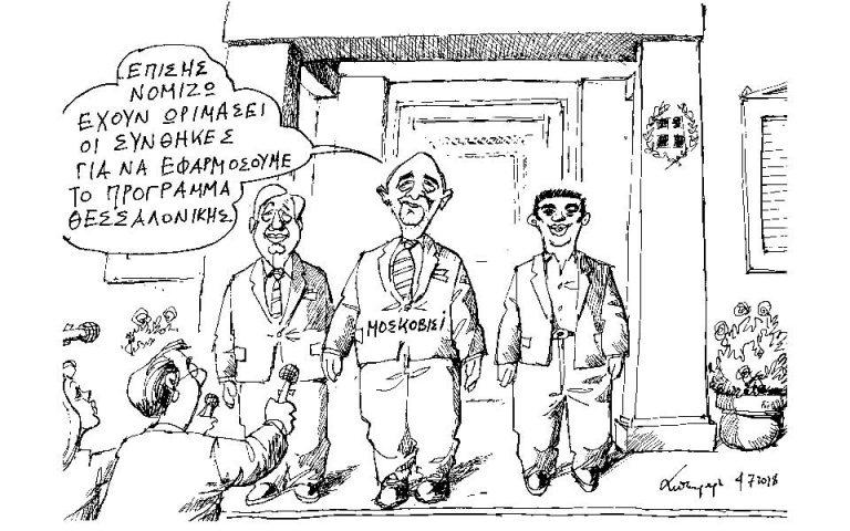 Σκίτσο του Ανδρέα Πετρουλάκη (05.07.18)