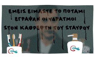 skitso-toy-dimitri-chantzopoyloy-03-07-180