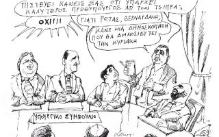 skitso-toy-andrea-petroylaki-10-07-180