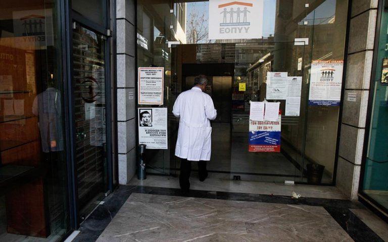 Βολές των γιατρών ΕΟΠΥΥ για το νέο σύστημα στην Υγεία