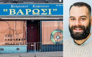 To κυπριακό καφενείο «Βαρώσι» στο Palmers Green, στο Λονδίνο, έκλεισε πρόσφατα. Δεξιά, ο δρ Π. Καρατσαρέας.