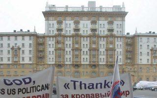 Αποψη της αμερικανικής πρεσβείας στη Μόσχα.