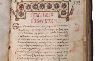 Από το τέλος της δεκαετίας του '80 η τύχη του σπάνιου χειρογράφου του 12ου αιώνα, που είχε εξαφανιστεί από το Καποδιστριακό Πανεπιστήμιο Αθηνών, παρέμενε άγνωστη.Τελικά εντοπίστηκε στο Μουσείο της Βίβλου στην Ουάσιγκτον και θα επαναπατρισθεί τον Οκτώβριο.