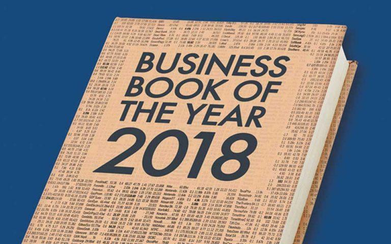 Βιβλίο: Αγορές και σκάνδαλα