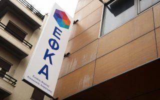 ΕΦΚΑ και ασφαλιστικά ταμεία αποπλήρωσαν για συντάξεις και στους προμηθευτές τους 167 εκατ. ευρώ τον Ιούνιο και έτσι τα χρέη τους μειώθηκαν από 1,079 δισ. σε 912 εκατ. ευρώ.