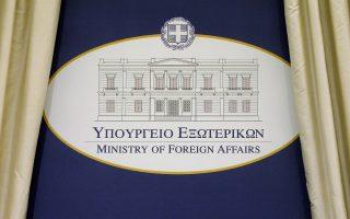 Ο υπουργός Εξωτερικών Νίκος Κοτζιάς με τον νέο υπουργό Εξωτερικών της Κυπριακής Δημοκρατίας Νίκο Χριστοδουλίδη είχαν συνάντηση στο υπουργείο Εξωτερικών, Δευτέρα 5 Μαρτίου 2018. ΑΠΕ-ΜΠΕ/ΑΠΕ-ΜΠΕ/ΑΛΕΞΑΝΔΡΟΣ ΒΛΑΧΟΣ