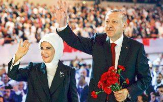 Ο Ταγίπ Ερντογάν και η σύζυγός του Εμινέ στο πρόσφατο συνέδριο του κυβερνώντος κόμματος ΑΚΡ, στην Αγκυρα.