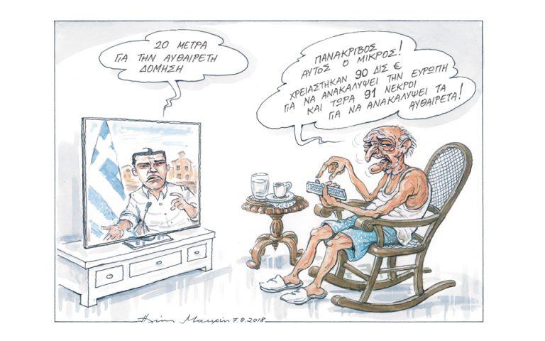Σκίτσο του Ηλία Μακρή (08.08.18)