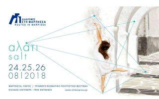 diadromes-sti-marpissa-2018-to-alati0