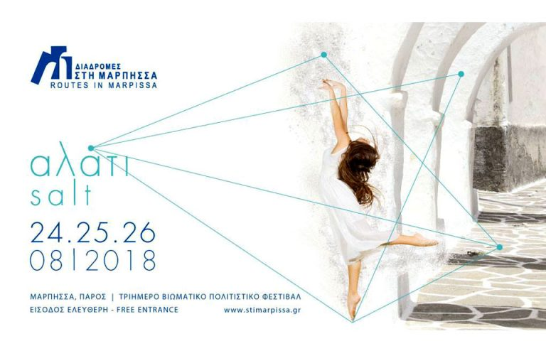 diadromes-sti-marpissa-2018-to-alati-2268639
