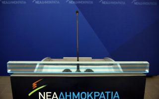 Το βήμα του εκπροσώπου τύπου της ΝΔ όπου σήμερα αναλαμβάνει νέος  εκπρόσωπος τύπου ο  Βασίλης Κικίλιας (δε διακρίνεται), δοαδεχόμενος το Γιώργο Κουμουτσάκο (δε διακρίνεται), στα γραφεία της Νέας Δημοκρατίας, Δευτέρα 21 Νοεμβρίου 2016, ΑΠΕ - ΜΠΕ/ΑΠΕ - ΜΠΕ/Αλέξανδρος Μπελτές