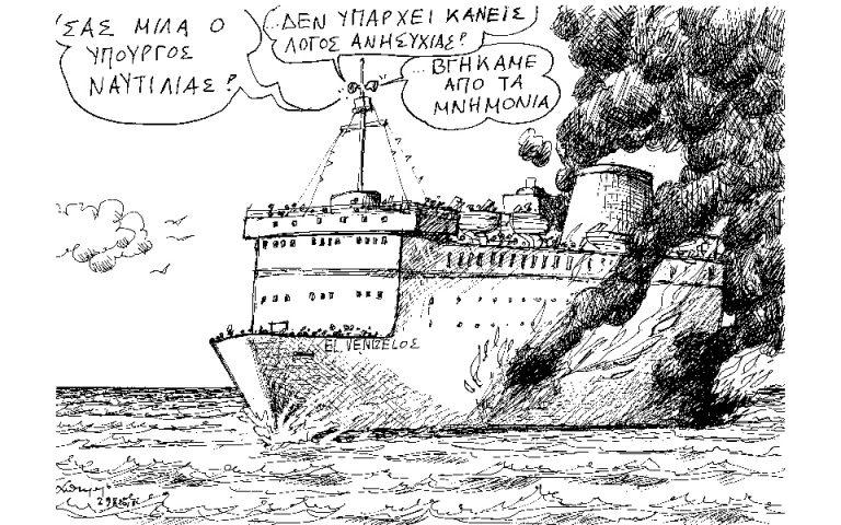 Σκίτσο του Ανδρέα Πετρουλάκη (30.08.18)