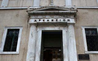 Εξωτερική άποψη του κτηρίου του Συμβουλίου της Επικρατείας, όπου πραγματοποιείται η πέμπτη, κατά σειρά, διάσκεψη της διευρυμένης Ολομέλειας του ΣτΕ για το θέμα των τηλεοπτικών αδειών, Αθήνα, την Τετάρτη 26 Οκτωβρίου 2016. ΑΠΕ-ΜΠΕ/ΑΠΕ-ΜΠΕ/ΣΥΜΕΛΑ ΠΑΝΤΖΑΡΤΖΗ