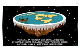 skitso-toy-dimitri-chantzopoyloy-24-08-180
