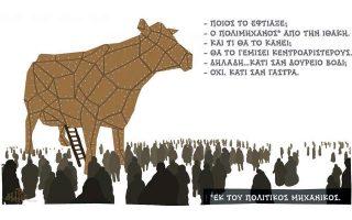 skitso-toy-dimitri-chantzopoyloy-23-08-180