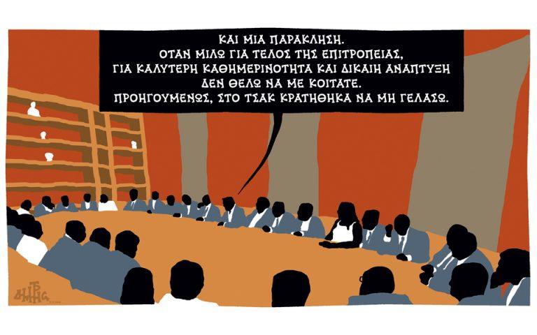 Σκίτσο του Δημήτρη Χαντζόπουλου (09.08.18)