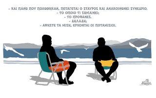 skitso-toy-dimitri-chantzopoyloy-25-08-180