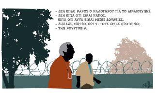 skitso-toy-dimitri-chantzopoyloy-31-08-180