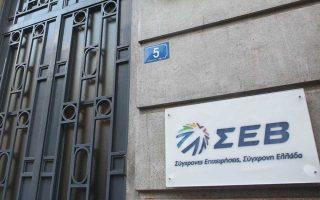 Πλαίσιο fast track στρατηγικών επενδύσεων στη μεταποίηση, εξυγίανση των άτυπων παραγωγικών συγκεντρώσεων, διυπουργικός συντονισμός για τη μείωση του κόστους ενέργειας, απλοποίηση της αδειοδότησης και προκήρυξη προγραμμάτων του ΕΣΠΑ, οι πέντε προτεραιότητες που έθεσε ο ΣΕΒ.