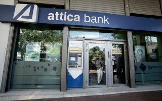 Η εταιρεία αγόρασε ισόγειο καταστήματος που μισθώνεται από την Attica Bank.