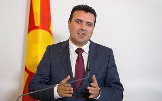 zaef-den-yparchei-alli-makedonia-ektos-apo-ti-diki-mas0
