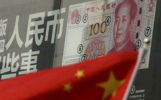 Οι κινεζικές αρχές έχουν βάλει στο στόχαστρο το οικονομικό έγκλημα. Εκτός από τον 53χρονο, ένας ακόμη Κινέζος 41 ετών που συνελήφθη στον Αλιμο κατηγορείται για παρόμοια υπόθεση.
