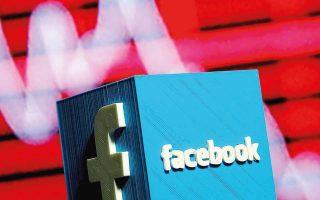 Στο επίκεντρο βρέθηκαν οι μετοχές της υψηλής τεχνολογίας. Σημαντικές απώλειες σημείωσαν οι μετοχές του Twitter και του Facebook.