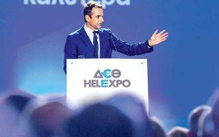 Ο Κυρ. Μητσοτάκης αναμένεται να περιγράψει από τη Θεσσαλονίκη το «ρεαλιστικό και συγκροτημένο σχέδιό του για την Ελλάδα του αύριο».