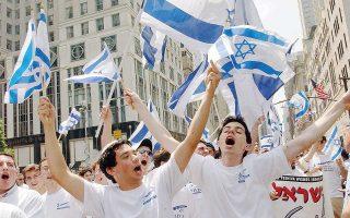 Φοιτητές εβραϊκών θρησκευτικών σχολών σε παρέλαση υπέρ του κράτους του Ισραήλ το 2004 στη Ν. Υόρκη.