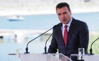 """Ο πρωθυπουργός της ΠΓΔΜ, Ζόραν Ζάεφ, απευθύνει ομιλία κατά την τελετή υπογραφής συμφωνίας μεταξύ Ελλάδος και ΠΓΔΜ για το ονοματολογικό της γειτονικής χώρας, Ψαράδες Πρεσπών, Φλώρινα, Κυριακή 17 Ιουνίου 2018. Η συμφωνία αποτελεί προϊόν μίας πολύμηνης διαπραγμάτευσης μεταξύ των δύο χωρών και κατέληξε στο όνομα """"Βόρεια Μακεδονία"""" ή """"Severna Makedonja"""". ΑΠΕ-ΜΠΕ/ ΑΠΕ-ΜΠΕ/ ΝΙΚΟΣ ΑΡΒΑΝΙΤΙΔΗΣ"""